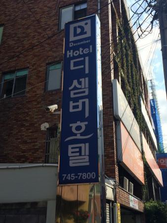 December Hotel Jeju Photo