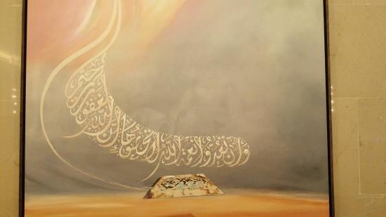 Makkah Province, Saudi-Arabia: Another piece of beautiful Islamic Art,