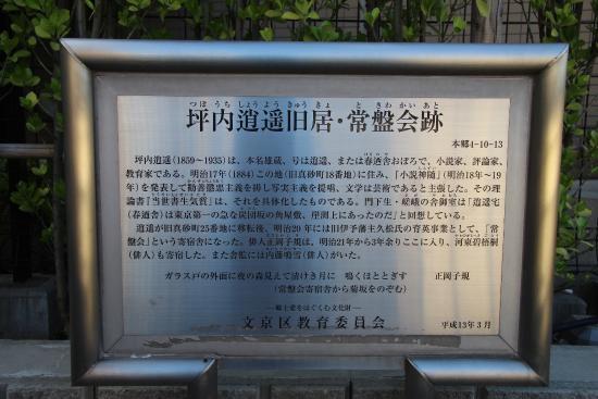 Former Residence of Shoyo Tsubouchi
