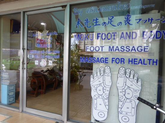 ‪Moku Foot and Body Massage‬
