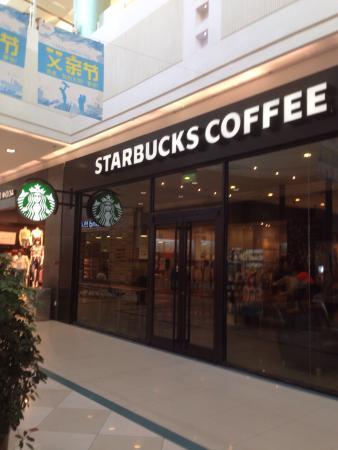 Starbucks (HuangDao Jia Shi Ke)