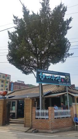 향나무식당