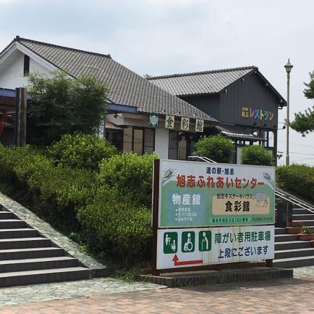 Kyokushi Village Fureai Center