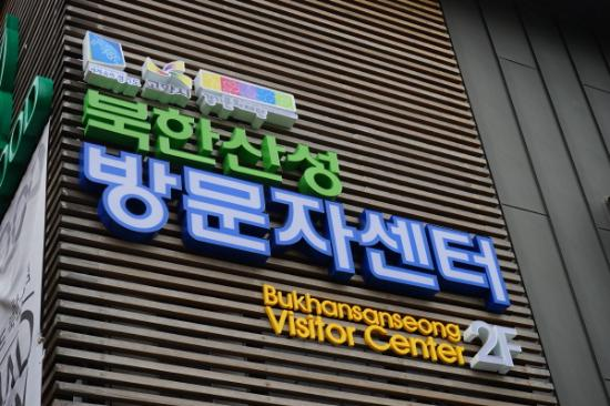 Bukhansanseong Visitor Center
