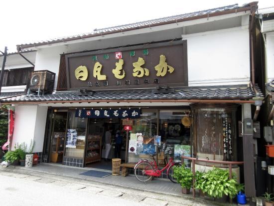Kawamuraya