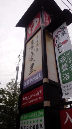 Mizonokuchi Onsen Kirari