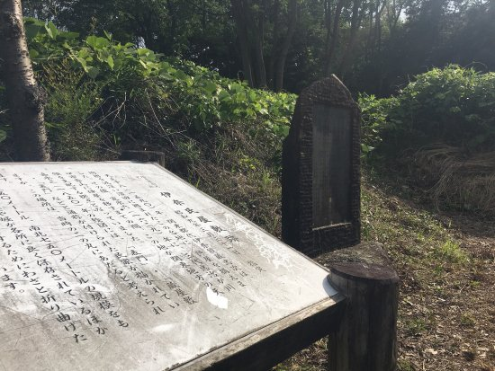 Ruins of Ina Shi Yashiki