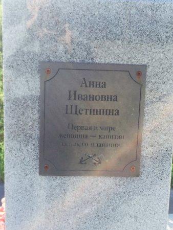 Anna Shhetinina Park