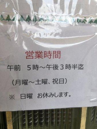 Tsukumi, اليابان:  営業時間と定休日が日曜日