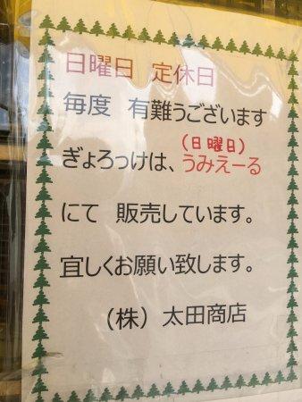 津久見市, 大分県, 日曜日は、他の店舗で