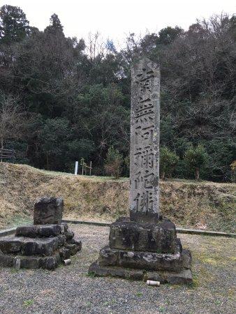 Okahan Kagami Execution Ground