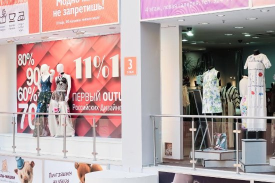 11%11 the First Outlet of Russian Designers