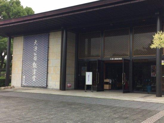 Ohori Park Noh Theater
