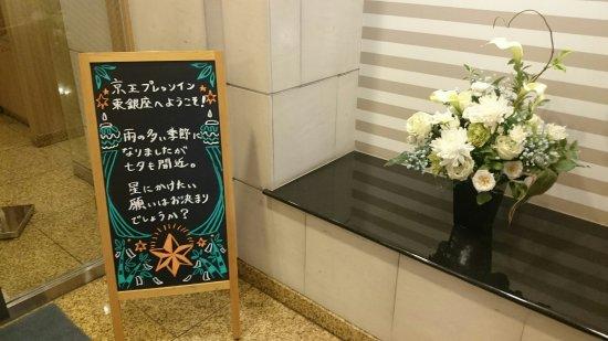 Keio Presso Inn Higashi-Ginza: DSC_5487_large.jpg
