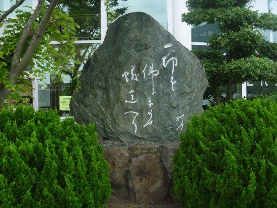 Akamatsu Ryushi Monument