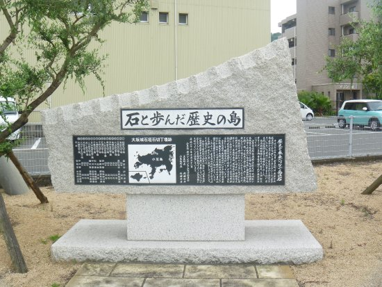 Ishi to Ayunda Rekishi no Shima Monument
