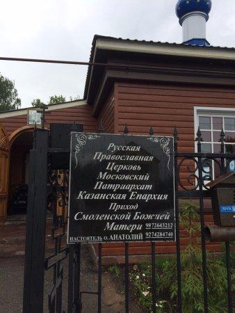 Церковь иконы Смоленской Божьей Матери