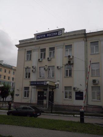 Городской музей почтовой связи