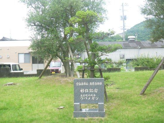 Unzen Minamikushiyama, Southwest Shimabara Relocation Monument