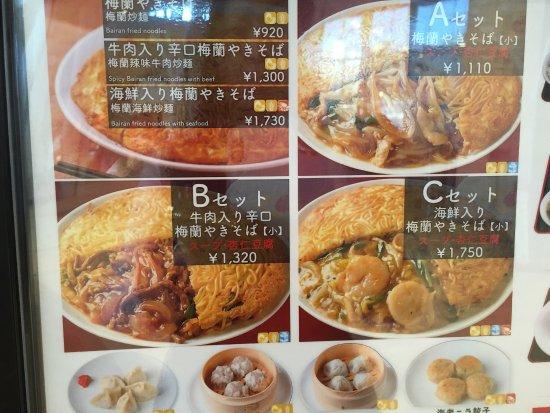 Bairan (Mitsui Outlet Park Kisarazu): photo0.jpg