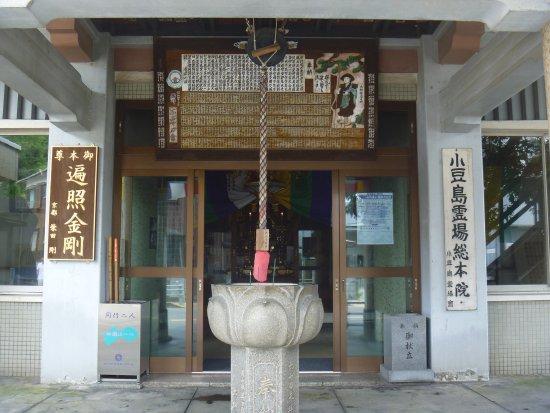 Shodoshima Reijo Sohonin Temple