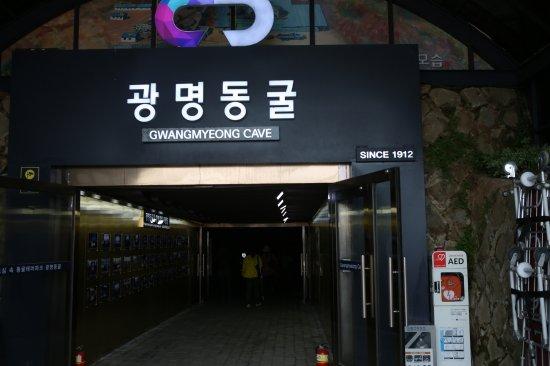 Gwangmyeong صورة فوتوغرافية
