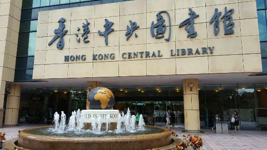 ‪Hong Kong Central Library‬
