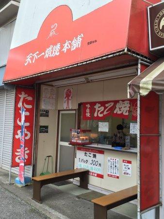 Tenkaichitakoyaki Hompo
