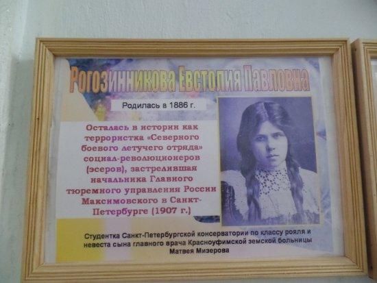 Krasnoufimsk, Rusya: В музее