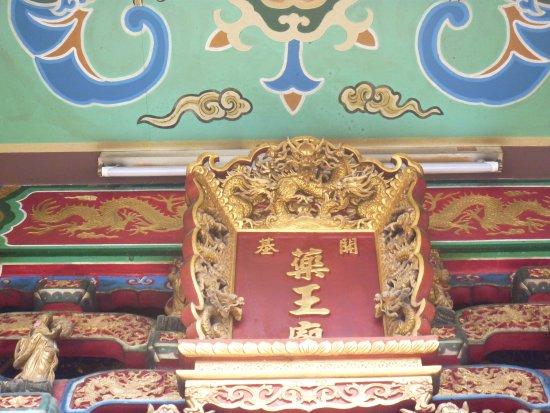 Yaowang Temple: 額