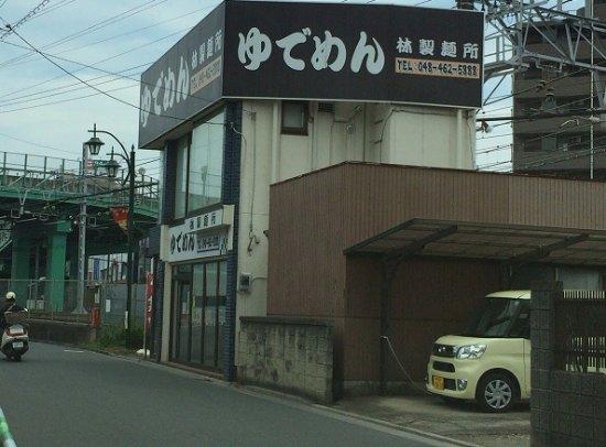 Hayashi Seimenjo Asaka Ekimae