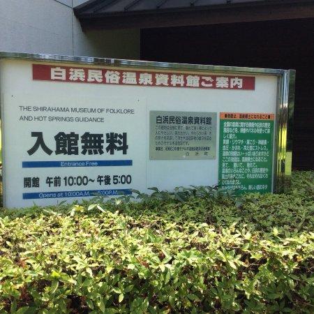 Shirahama Minzoku Onsen Museum