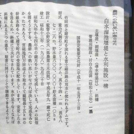 Hakusui Dam: 国指定需要文化財『白水溜池堰堤と水利施設』 解説板