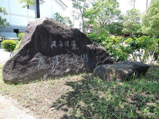 Higashifuchie Garden
