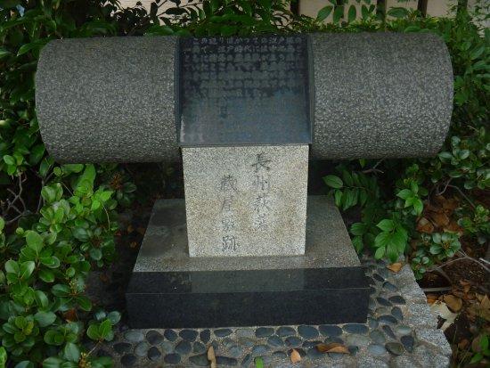Choshuhan Kurayashiki Mark