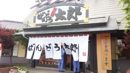 Chikusei, Japón: 店舗外観
