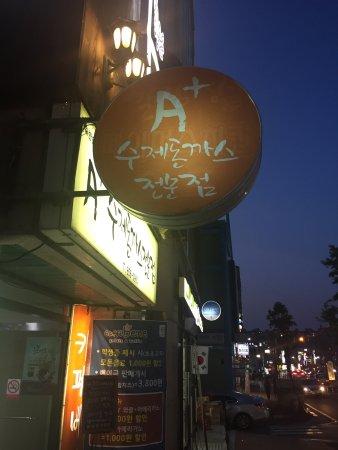 공주, 대한민국: 에이플러스수제돈까스전문점