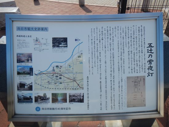 Muko, Japan: 説明看板