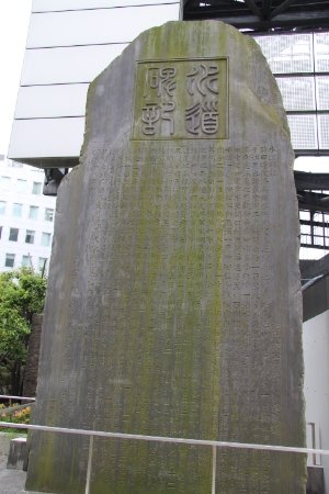Memorial Monument of Tamagawa Josui
