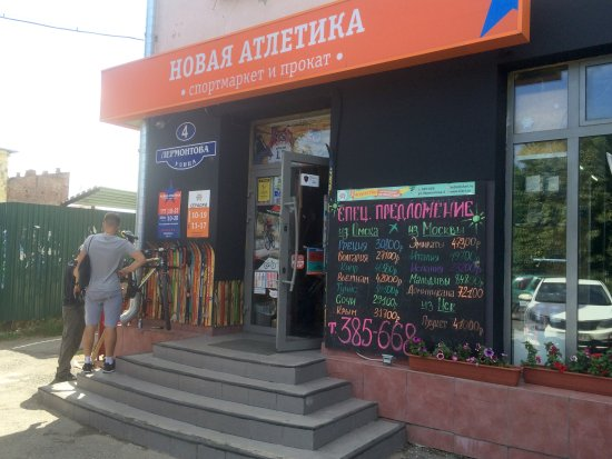Novaya Atletika