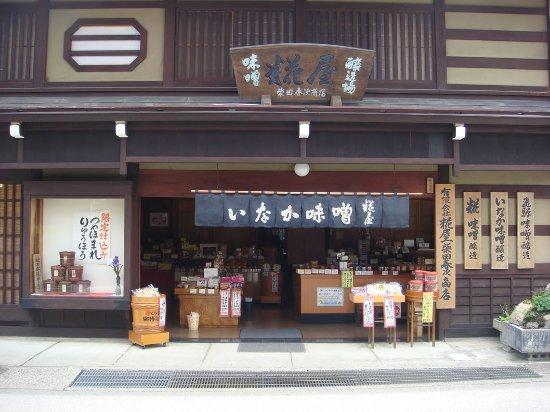 Kojiya Shibata Haruji Shoten