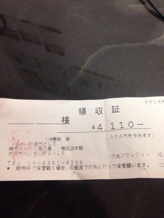 Ryunosu  Umedahonkan: 焼肉ホルモンもつ鍋ホルモン 龍の巣 梅田店本館