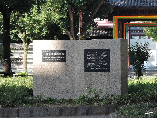 Man'en Ganen Kembeishisetsu Monument