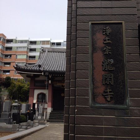 Ryukanji Temple