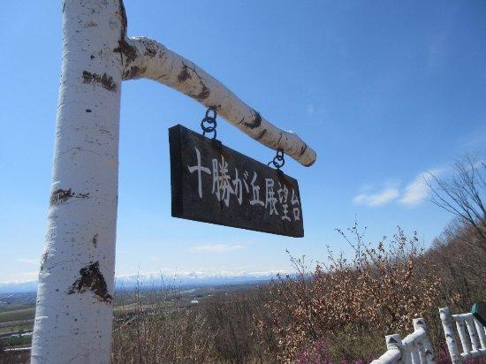 Otofuke-cho, ญี่ปุ่น: 絶景!展望台!