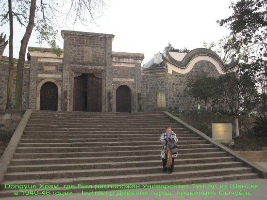 Yibin, China: Dongyue Храм, где был расположен Университет Тунцзи из Шанхая в 1940-46 годах.