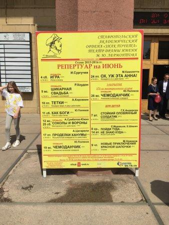 Лермонтов театр ставрополь афиша билеты на рок концерты в москве