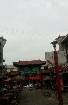 Xianyang, Κίνα: 金鑫商业步行街