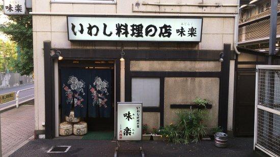 Ajiraku: 大崎駅東口階段から見えます。