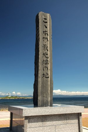 Northernmost Honshu Monument